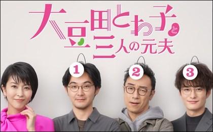 大豆田とわ子と三人の元夫.jpg