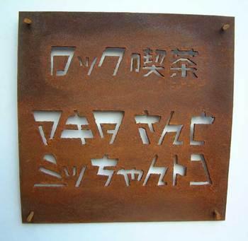 SBA-014-wakura-4-31-w.jpg