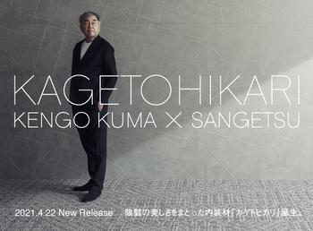 slide_kagetohikari_sp_biz.jpg