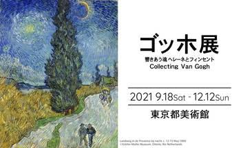 tokyo-metropolitan-art-museum-gogh-2021.jpg